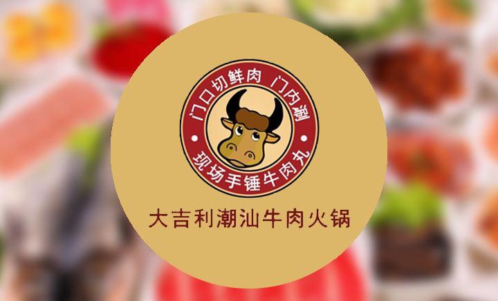 大吉利潮汕牛肉火锅 - 大图