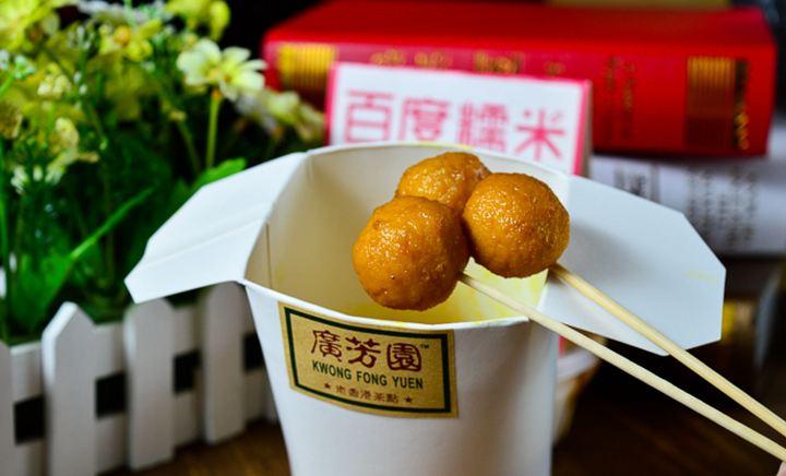 广芳园老香港茶点(三坊七巷店)