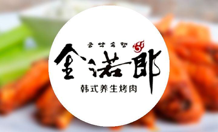 【沙河】金诺郎韩式养生自助烤肉