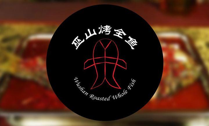 【鲁谷】巫山烤全鱼
