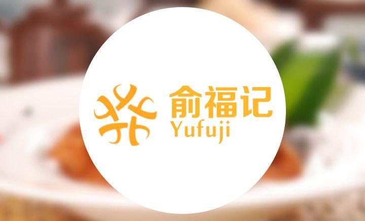 俞福记烤鸭 - 大图