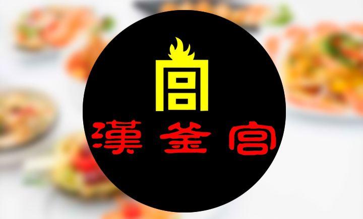 汉釜宫韩式烤肉 - 大图