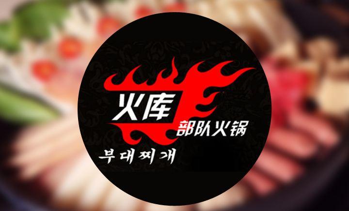 韩国火库部队火锅 - 大图