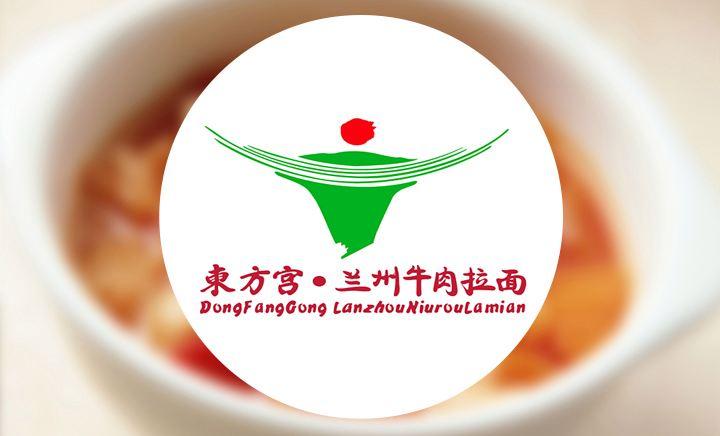 东方宫中国兰州牛肉拉面(盛景国际广场店) - 大图