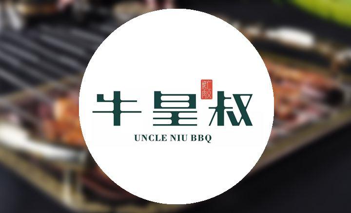 牛皇叔自助烧烤火锅(海沧店)