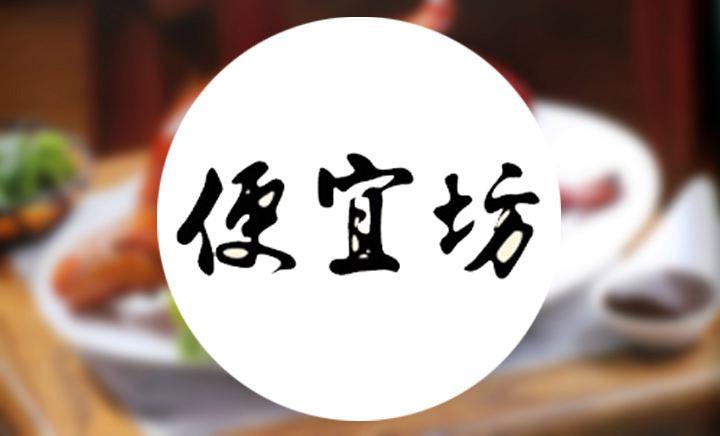 【前门】便宜坊鲜鱼口