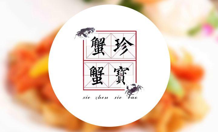 蟹珍蟹宝 - 大图