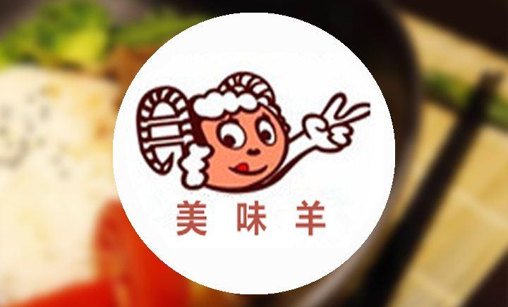美味羊自助火锅 - 大图