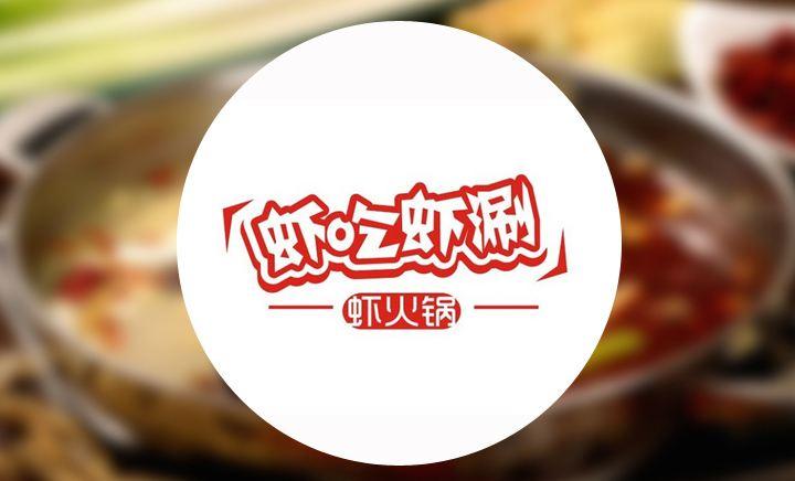 虾吃虾涮虾火锅
