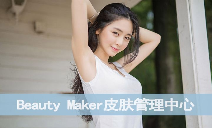 Beauty Maker皮肤管理中心