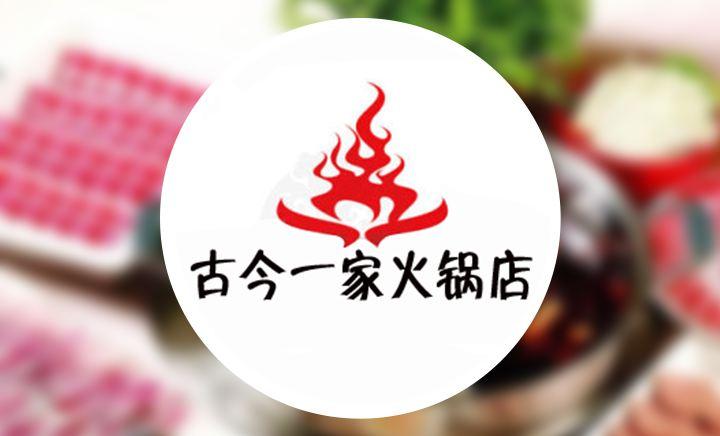 古今一家火锅店 - 大图