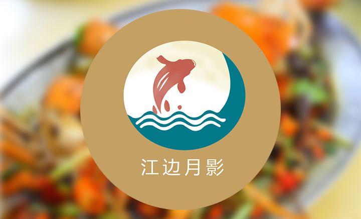 江边月影·烤全鱼 - 大图