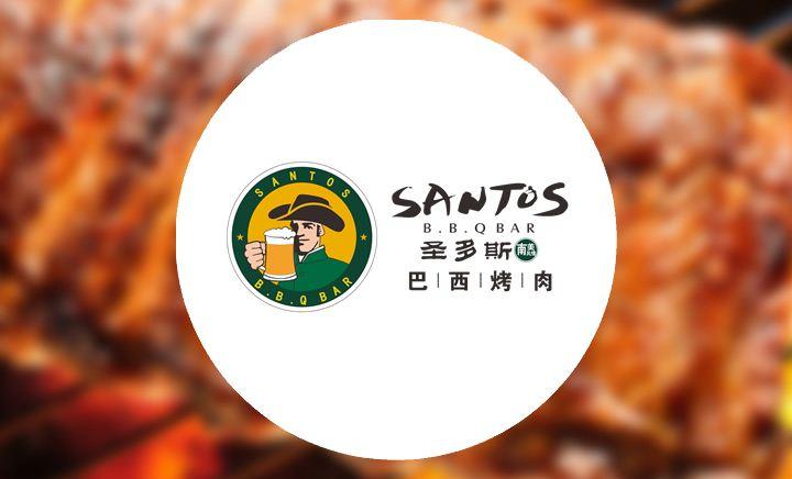 圣多斯巴西烤肉 - 大图
