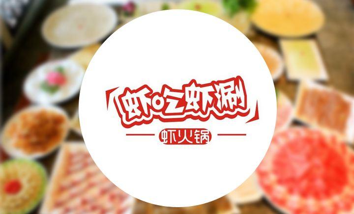 【延庆县】虾吃虾涮