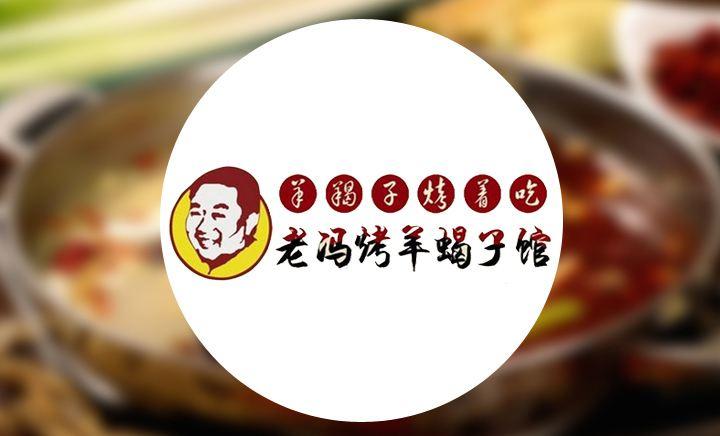 老冯烤羊蝎子馆
