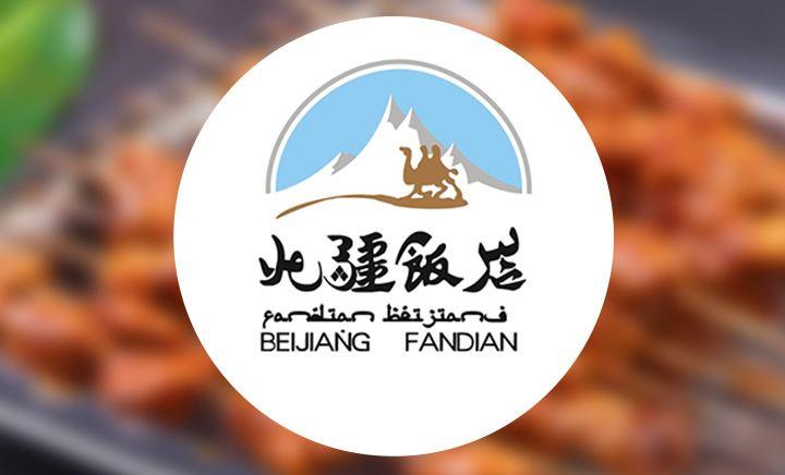 北疆饭店(银隆百货店)