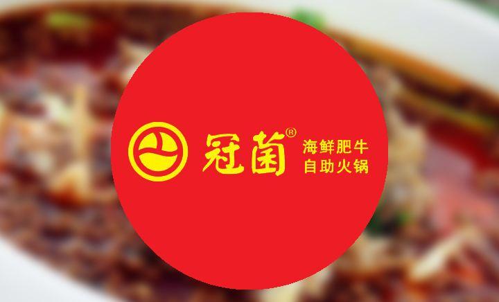 冠菌海鲜肥牛自助火锅 - 大图