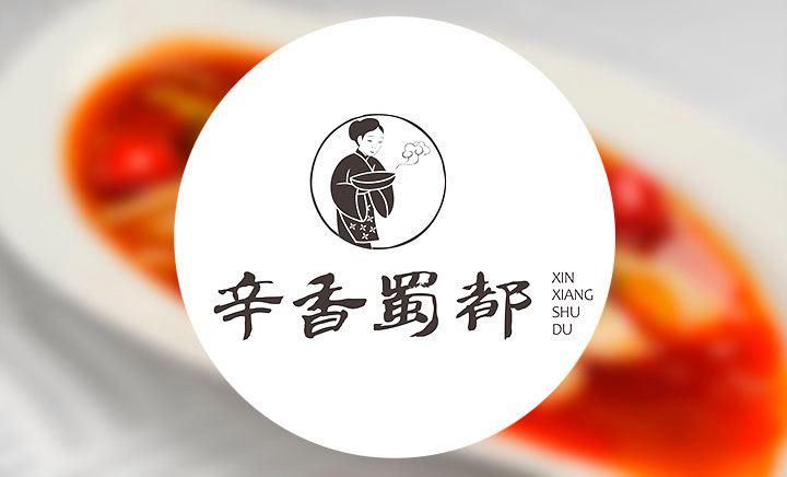 辛香蜀都河鲜馆 - 大图