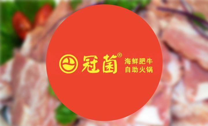 冠菌自助火锅 - 大图