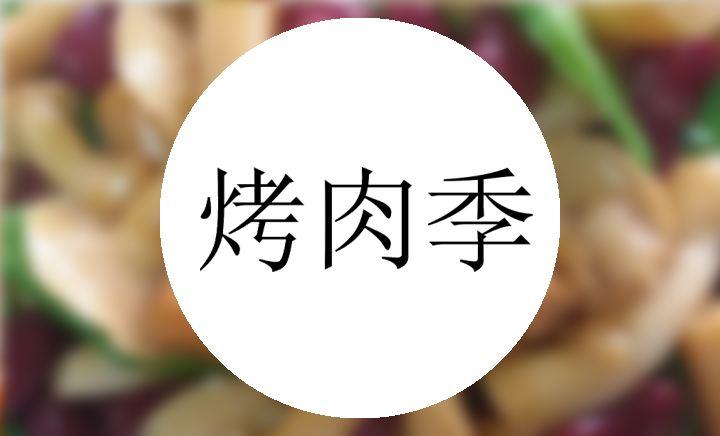 烤肉季(前门鲜鱼口店) - 大图