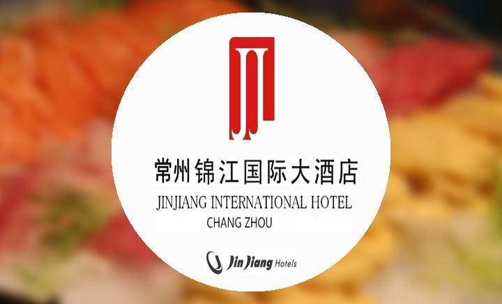锦江国际大酒店 - 大图