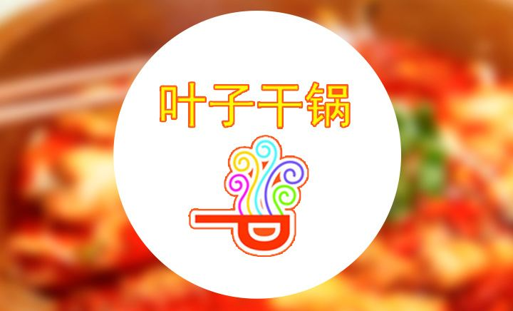 叶子干锅(石路店)