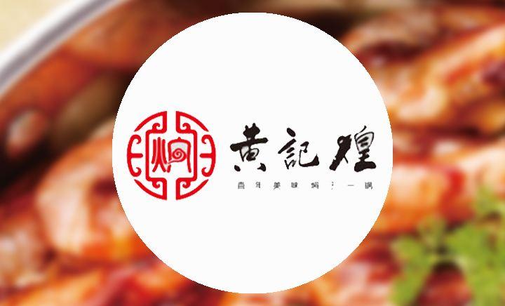 黄记煌三汁焖锅 - 大图
