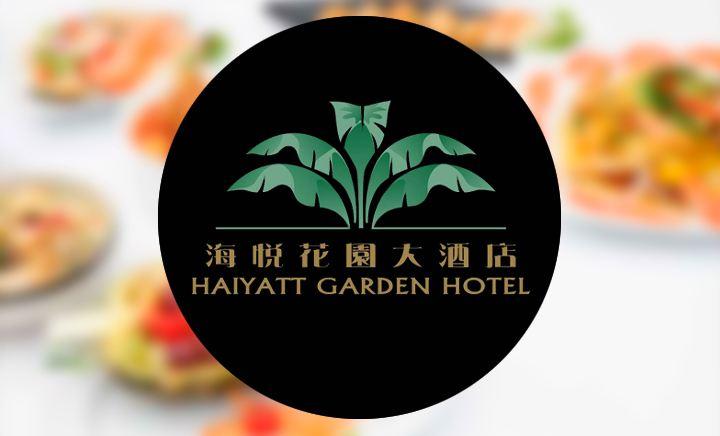 长安海悦花园大酒店 - 大图