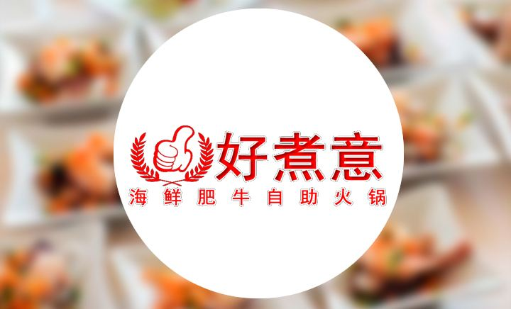 好煮意肥牛海鲜火锅店 - 大图