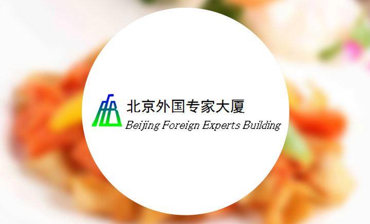 外国专家大厦 - 大图