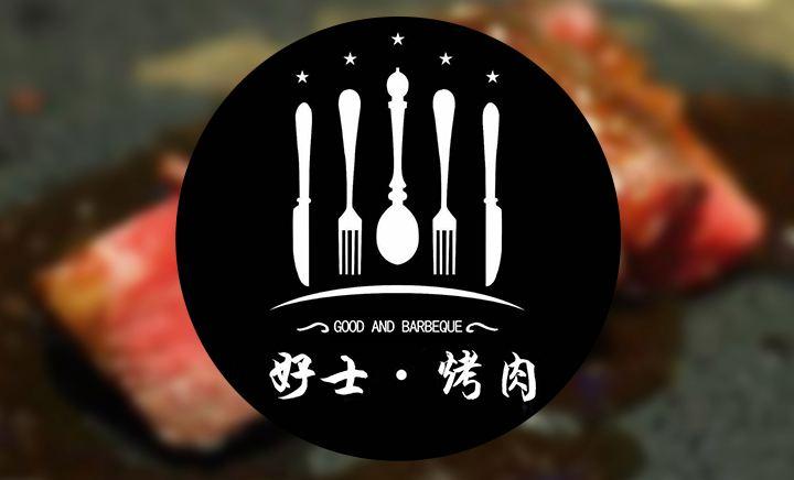 好士烤肉王 - 大图