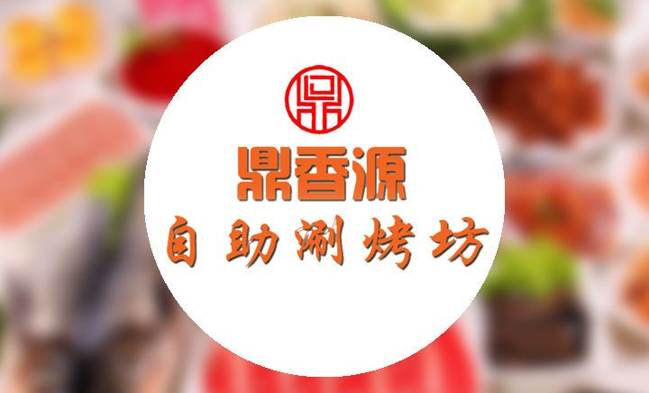 鼎香源自助涮烤坊(青年街店)