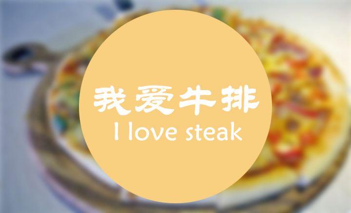 我爱牛排 - 大图