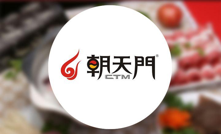 重庆朝天门火锅 - 大图