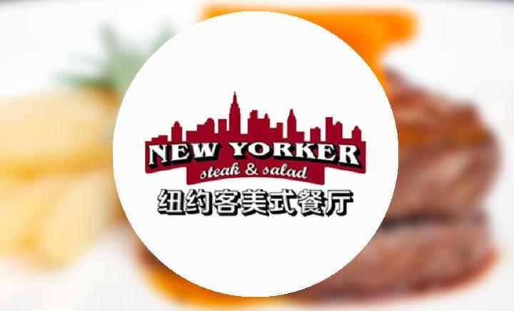 纽约客美式餐厅(新中关店) - 大图