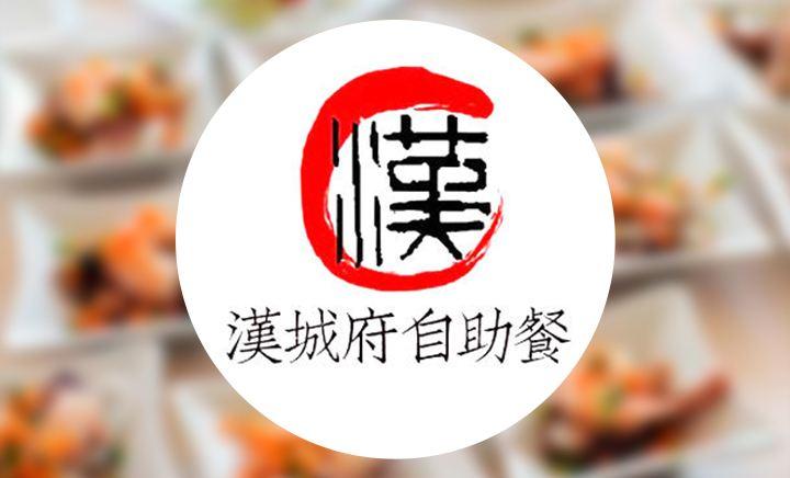 汉城府自助餐厅 - 大图