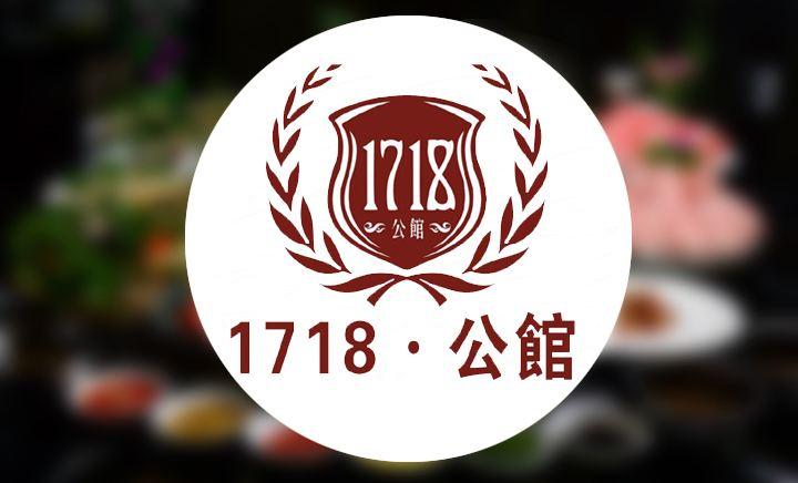 1718公馆 - 大图