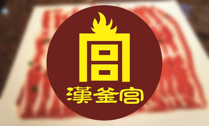 汉釜宫韩式自助烤肉 - 大图