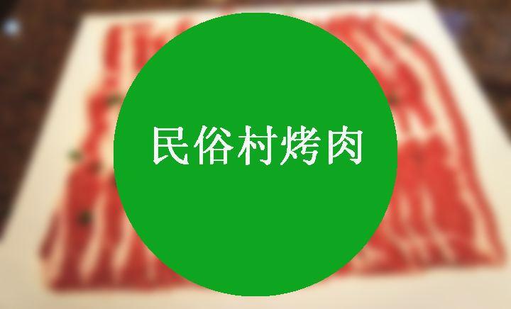 民俗村烤肉