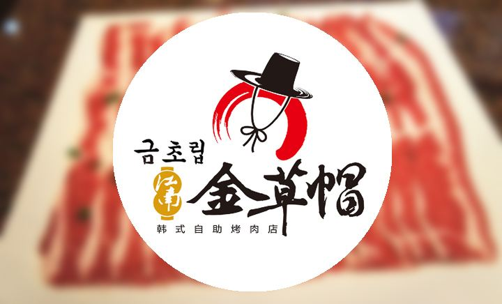 江南金草帽 - 大图