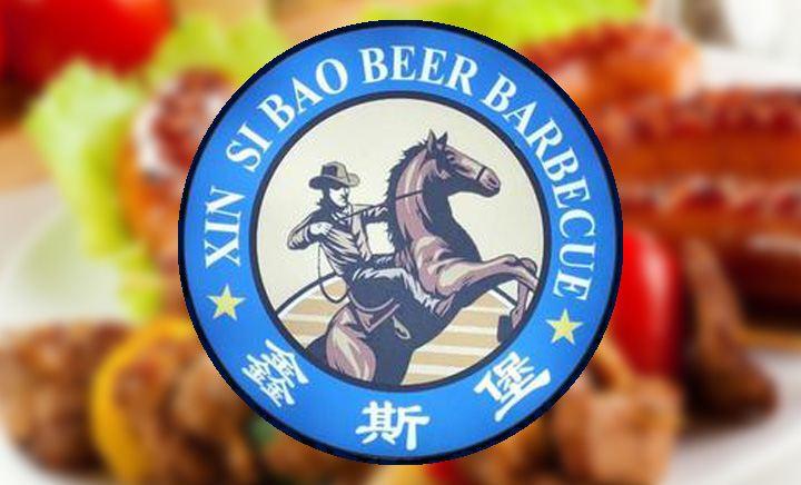 鑫斯堡自助啤酒烤肉(田村店) - 大图