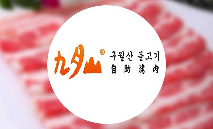 九月山自助烤肉 - 大图