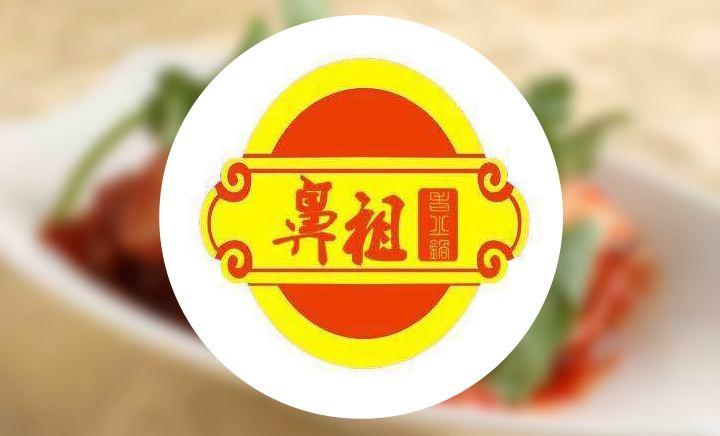 【簋街】鼻祖老火锅