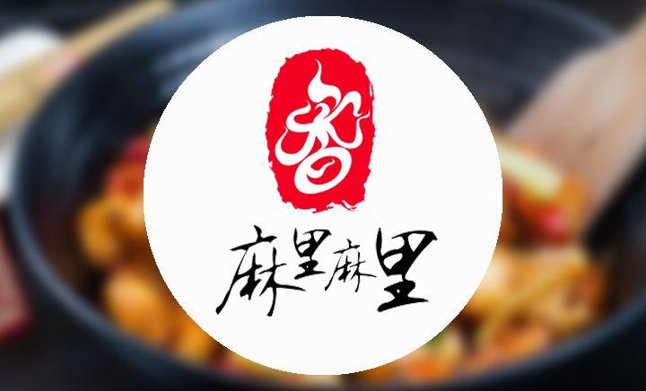 【中关村】麻里麻里香锅