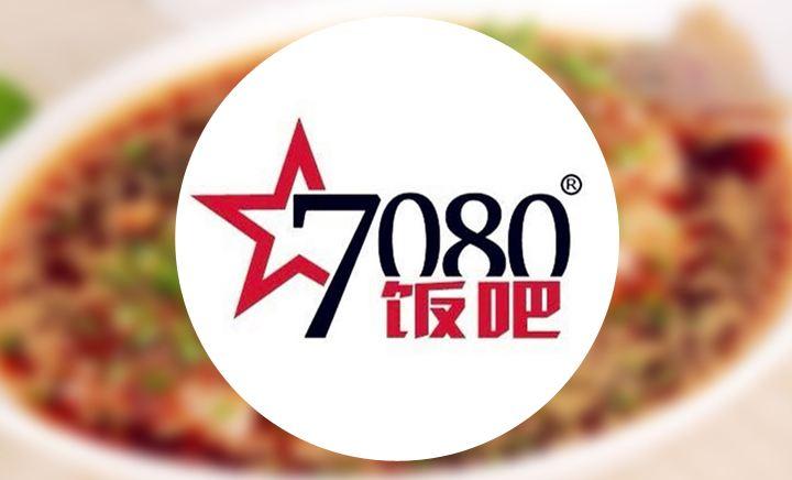7080饭吧(王府井店)