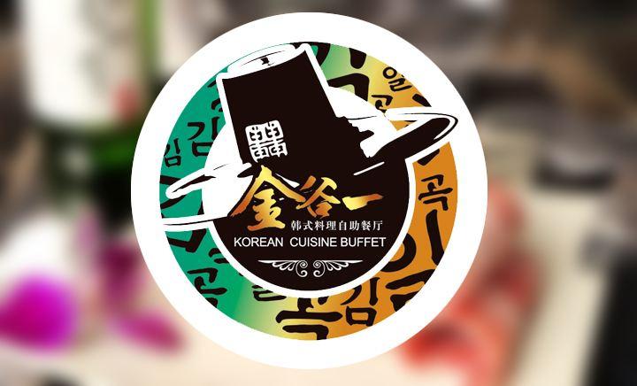 金谷一韩式自助烧烤