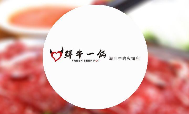 鲜牛一锅潮汕牛肉火锅店