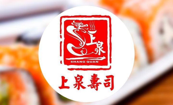 上泉寿司 - 大图