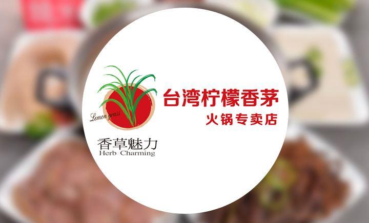 台湾柠檬香茅火锅店(仓山万达店)
