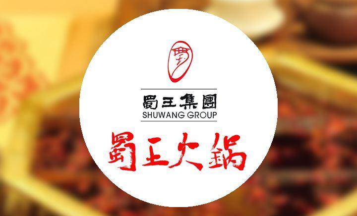 蜀王火锅 - 大图